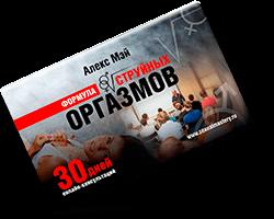 alex-may-bonus- formula-strujnyh-orgazmov
