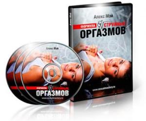 formula-strujnyh-orgazmov