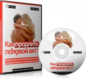 kak-prodlit-polovoy-akt-aleks-may
