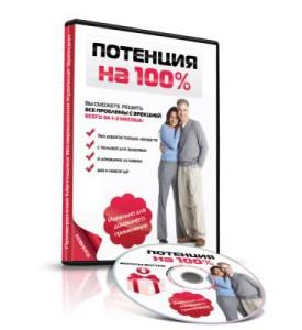 kak-povysit-muzhskuyu-potenciyu-potentsiya-na-100