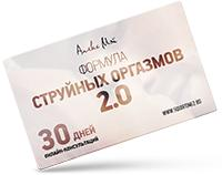formula-strujnyh-orgazmov-2-0-bonus
