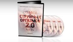formula-strujnyh-orgazmov-2-0-skachat-so-skidkoy