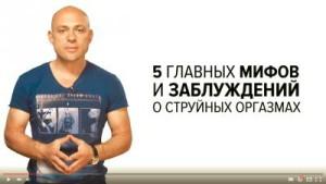 formula-struynyih-orgazmov-2-0-mifyi-i-zabluzhdeniya-alex-may
