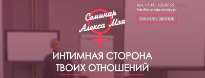 intimnaya-storona-otnoshenij-seminar-dlya-zhenschin-v-sankt-peterburge